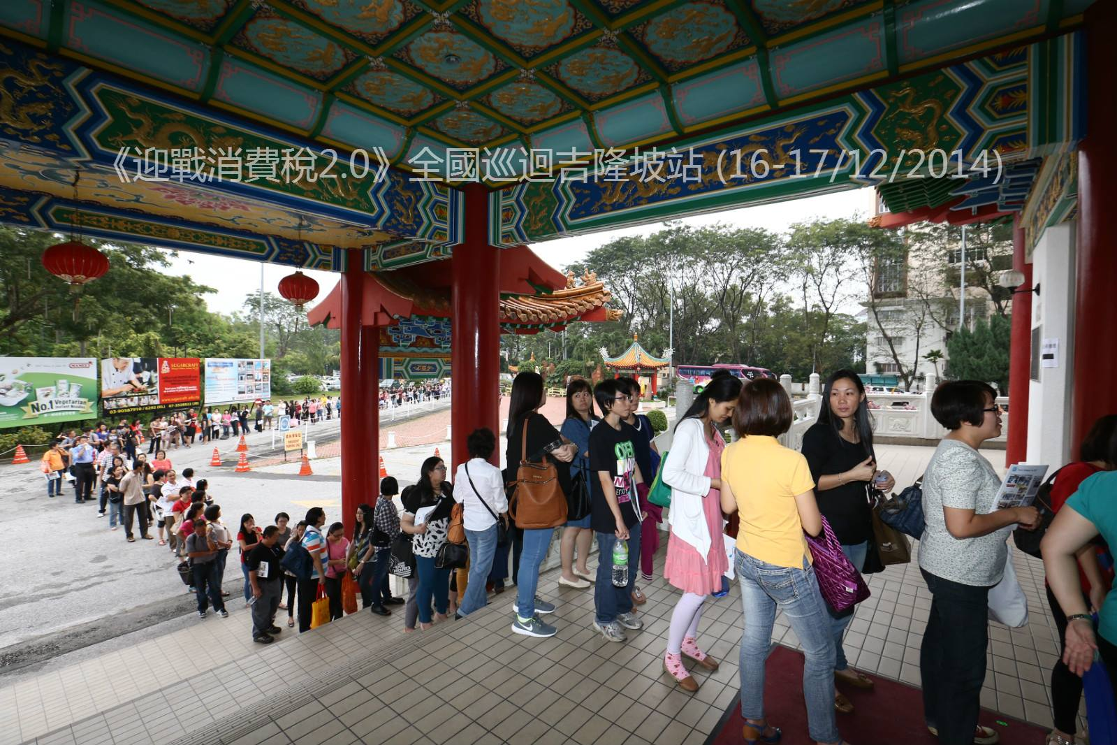 Thean Hou Temple at KL - 16 & 17 December
