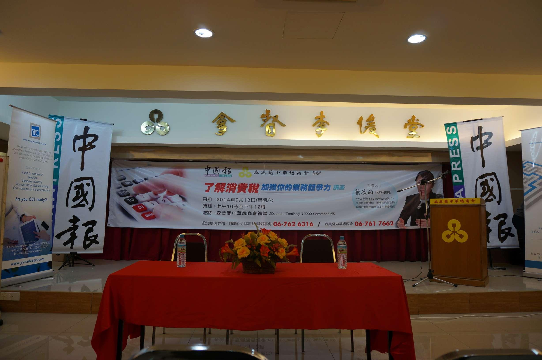 GST Overview at Seremban - 13 September 2014